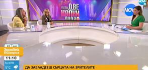 """Кремена и Маги Халваджиян преди грандиозния финал на """"Като две капки вода"""" – All Stars"""
