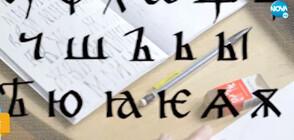 """ПРОФЕСИЯ """"ДИЗАЙНЕР НА БУКВИ"""": Как се създават шрифтове?"""