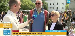 Мая Бежанска и Любомир Палаханов за езика и родния им Благоевград