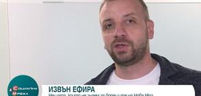 ЛИЦАТА НА NOVA NEWS: Патарински - водещият, създал нов жанр в журналистиката