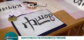 ЗА ПРАЗНИКА: Читалище организира работилничка по калиграфия (ВИДЕО)