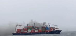 Шести ден в Шри Ланка бушува пожар на кораб, превозващ химикали (ВИДЕО)