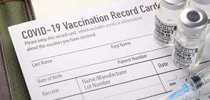 Решаваме ще се признават ли всички ваксини за европейския здравен сертификат