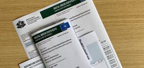 """Как да получим """"зелен"""" сертификат и колко време важи"""