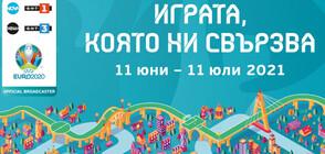 Нова Броудкастинг Груп и Българската национална телевизия дават старт на UEFA EURO 2020™