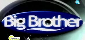 Big Brother се превърна в театрална пиеса (ВИДЕО)