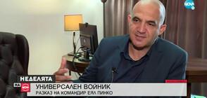 Универсален войник: Разказ на командир Еял Пинко