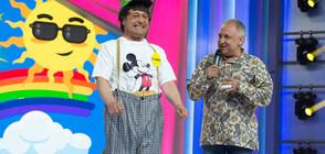 """""""Забраненото шоу на Рачков"""" запали искрата на детството по случай Денят на детето"""