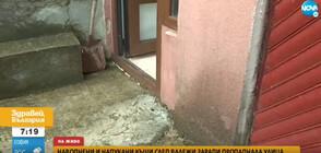 Жители на столичен квартал се оплакват от наводнени къщи след валежи