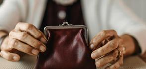 Ще има ли преизчисляване на пенсиите от 1 октомври