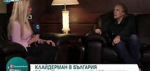 Клайдерман в България (ВИДЕО)