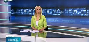 Новините на NOVA NEWS (31.05.2021 - 20:00)