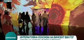 Откриха интерактивна изложба на Винсент Ван Гог (ВИДЕО)