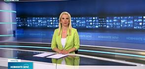 Новините на NOVA NEWS (31.05.2021 - 23:00)