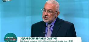Д-р Семерджиев: В момента ваксинацията е главната тема за здравния министър (ВИДЕО)