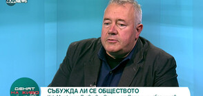 Харалан Александров: Насилието е част от човешката природа и много хора не могат да го контролират (ВИДЕО)