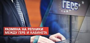 ПОЛИТИЧЕСКИ ПРЕСТРЕЛКИ: ГЕРБ сравниха кабинета с този на Орешарски, Кутев ги обвини в лъжа (ОБЗОР)