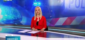 Новините на NOVA NEWS (01.06.2021 - 23:00)