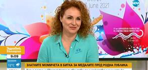 Мария Петрова за предстоящото Европейското първенство по художествена гимнастика във Варна