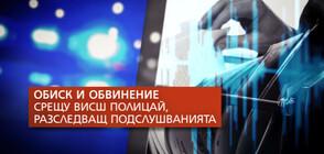 Обвинение срещу директор в МВР и престрелки между Бойко Рашков и прокуратурата (ОБЗОР)