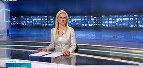 Новините на NOVA NEWS (02.06.2021 - 20:00)