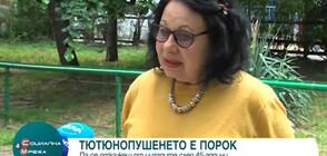 Разказ от първо лице: Жената, отказала цигарите след 45 години пушене (ВИДЕО)