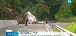 Огромно свлачище затвори главния път Кричим-Девин