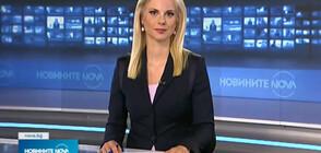 Новините на NOVA NEWS (03.06.2021 - 20:00)