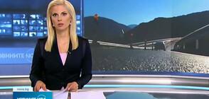 Новините на NOVA NEWS (03.06.2021 - 23:00)