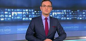 Новините на NOVA (04.06.2021 - 9.00)
