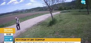 БЕЗ СЛЕДА: Близки издирват възрастен мъж, изчезнал край село Дърманци