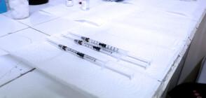 Интересът към ваксинирането срещу COVID-19 намалява в Благоевград