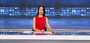 Новините на NOVA (04.06.2021 - обедна)