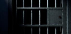 Отстраниха от длъжност двама надзиратели от столичен арест