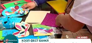"""""""КООП Фест"""": Представят уменията на хората с увреждания (ВИДЕО)"""