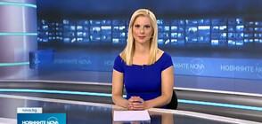 Новините на NOVA NEWS (04.06.2021 - 20:00)