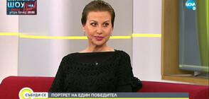 Илиана Раева за спартанския труд преди Европейско първенство по художествена гимнастика във Варна