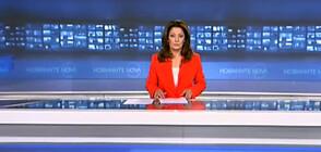 Новините на NOVA (05.06.2021 - обедна)