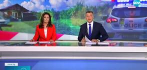 Новините на NOVA (05.06.2021 - централна)