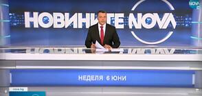 Новините на NOVA (06.06.2021 - обедна)