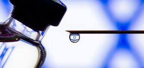 Израел ще ваксинира с трета доза всички над 60 години