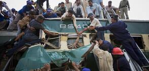 Над 50 са жертвите на влаковата катастрофа в Пакистан (ВИДЕО)