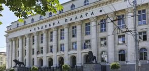Сигнал за бомба в Съдебната палата в София