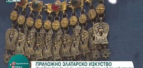 Приложно златарско изкуство в Регионалния исторически музей в София (ВИДЕО)