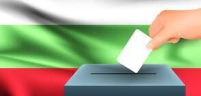 Сънародниците ни в чужбина ще гласуват в 784 секции (ОБЗОР)
