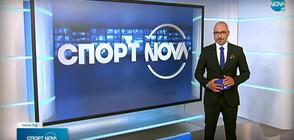 Спортни новини (09.06.2021 - лятна късна)