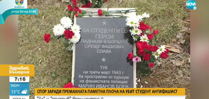 Спор заради премахнат монумент на убит студент антифашист