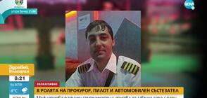 Говорят жертвите на измамника, представял се за прокурор, служител в посолства и пилот