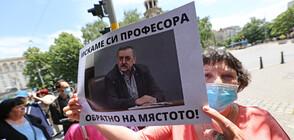 Пореден протест в защита на проф. Кантарджиев (ВИДЕО+СНИМКИ)