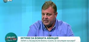 Красимир Каракачанов: Машини могат да се купят, най-важен е човекът (ВИДЕО)